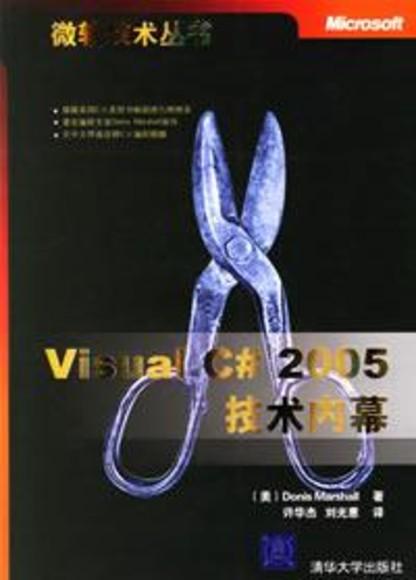 Visual C#2005技术内幕