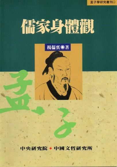 儒家身體觀