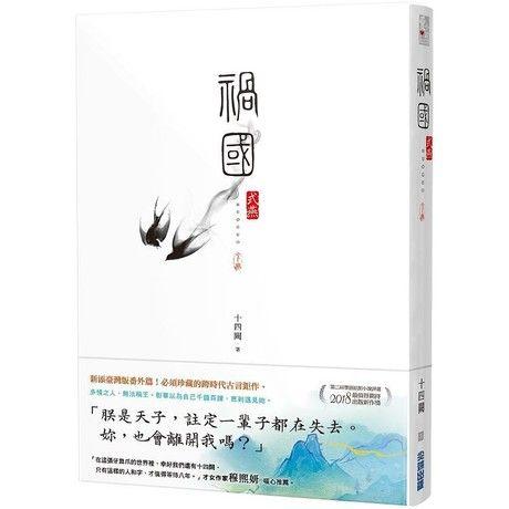 禍國:式燕(下)
