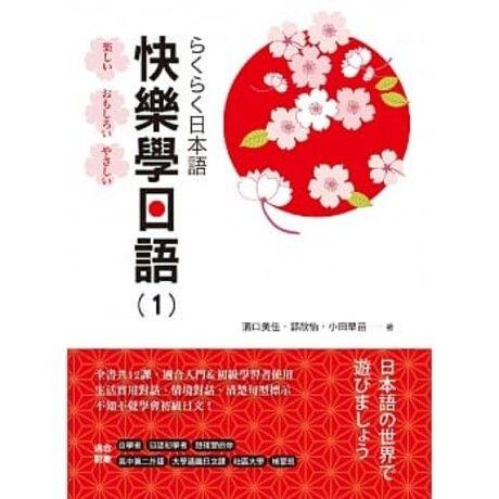 快樂學日語(1)