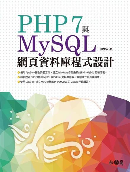 PHP 7與MySQL網頁資料庫程式設計 (第2版)
