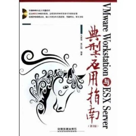 VMware Workstation与ESX Server典型应用指南