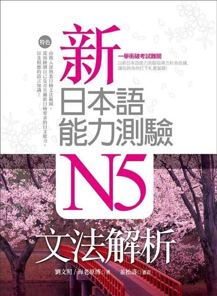 新日本語能力測驗N5文法解析(精裝)