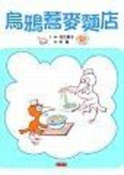 烏鴉蕎麥麵店(精裝)