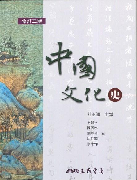 中國文化史(修訂三版)