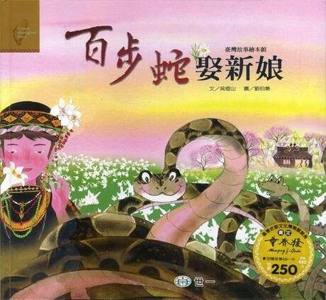 百步蛇娶新娘