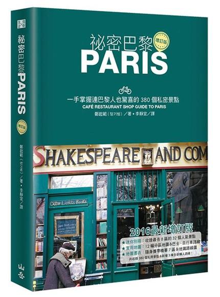 祕密巴黎: 一手掌握連巴黎人也驚喜的380個私密景點 (增訂版)