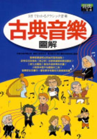 古典音樂圖解(平裝)(平裝)