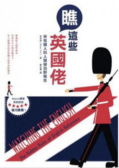 瞧這些英國佬:英格蘭人的人類學田野報告