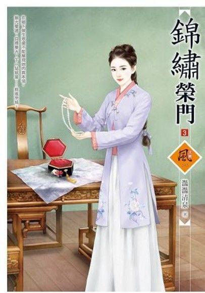 錦繡榮門 3
