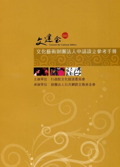 文化藝術財團法人申請設立參考手冊