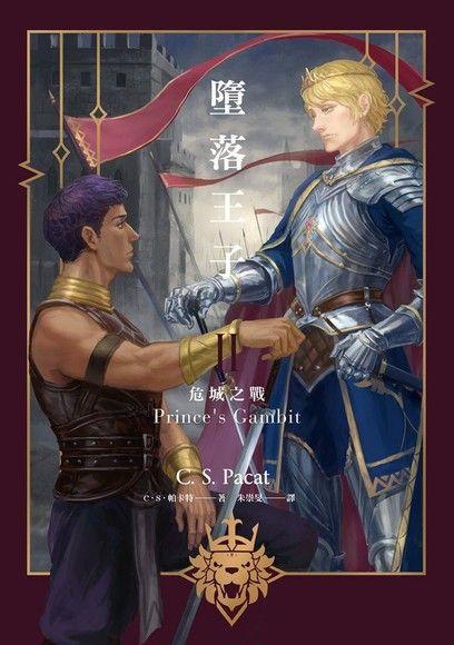 墮落王子Ⅱ:危城之戰