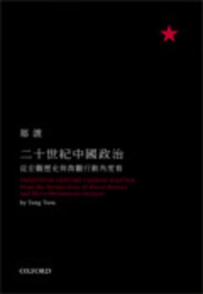 二十世紀中國政治:從宏觀歷史與微觀行動的角度看(修訂版)(精裝)