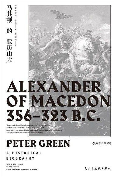馬其頓的亞歷山大