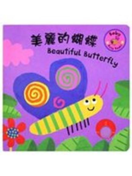 美麗的蝴蝶(精裝)