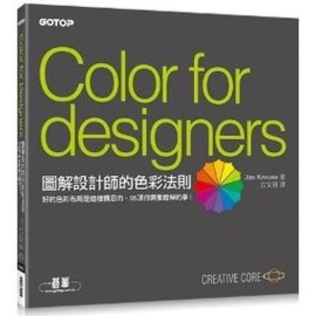 圖解設計師的色彩法則