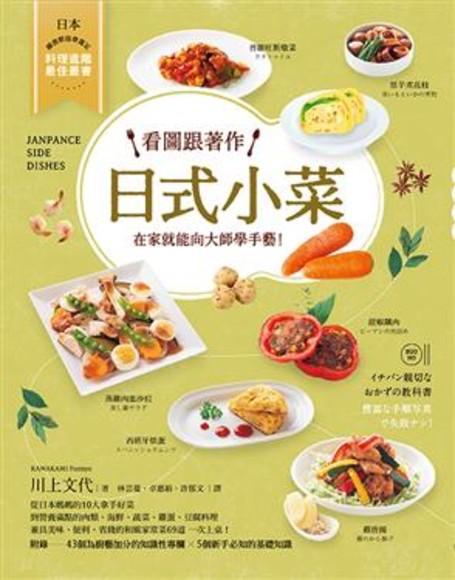 看圖跟著作.日式小菜