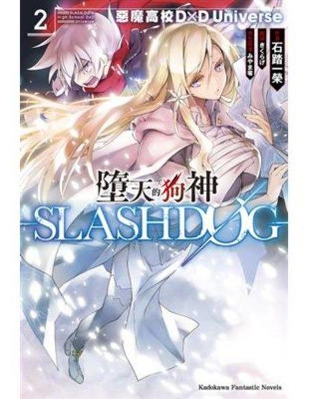 墮天的狗神-SLASHDOG- 2