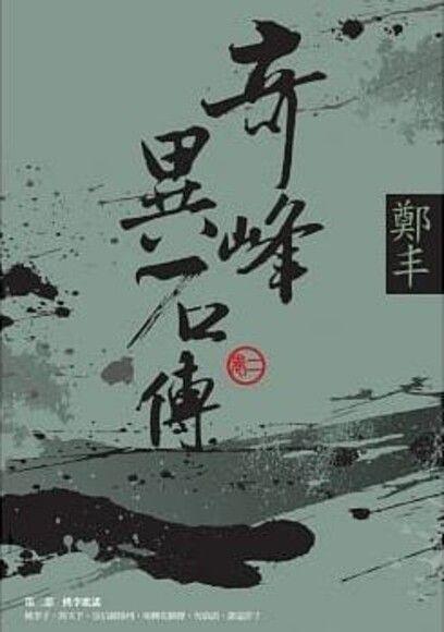 奇峰異石傳 卷二
