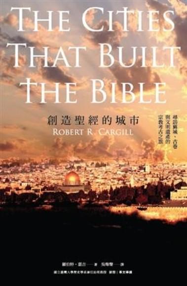 創造聖經的城市