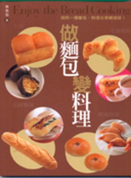 做麵包.變料理