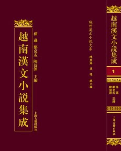 越南漢文小說集成