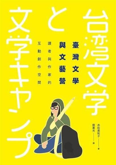 臺灣文學與文藝營