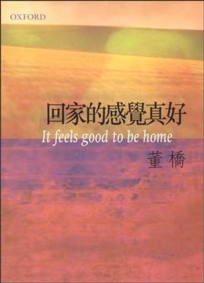 回家的感覺真好