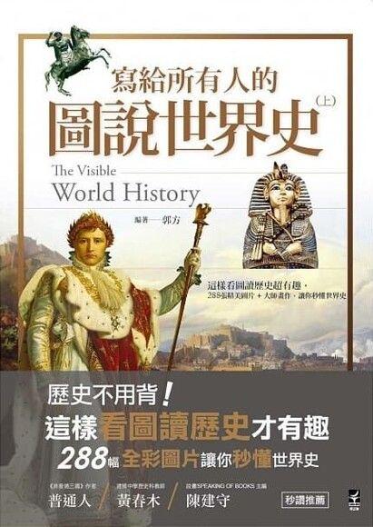 寫給所有人的圖說世界史(上)這樣看圖讀歷史超有趣,288張精美圖片+大師畫作,讓你秒懂世界史