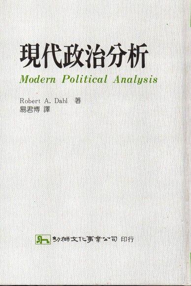 現代政治分析