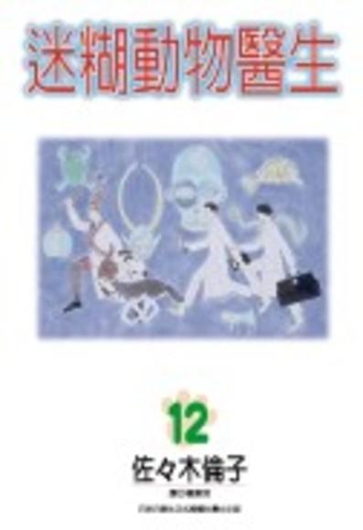 迷糊動物醫生(12)完