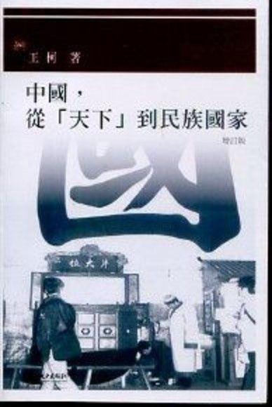中國,從「天下」到民族國家