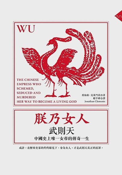 朕乃女人: 武則天,中國史上唯一女帝的傳奇一生