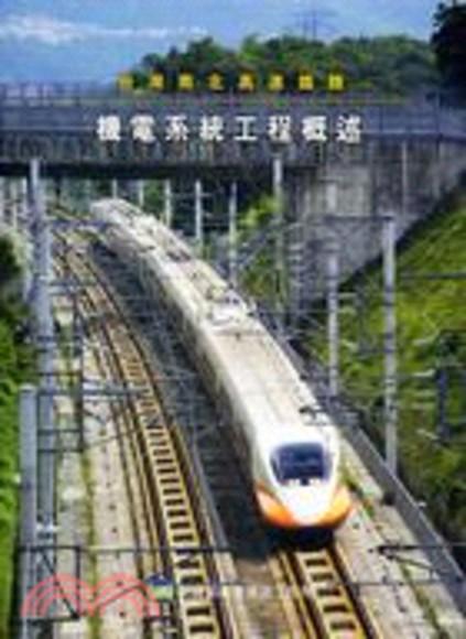 台灣南北高速鐵路
