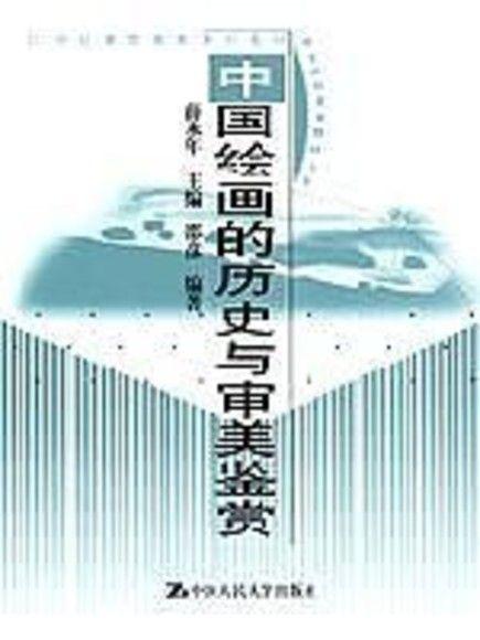 中國繪畫的歷史與審美鑒賞