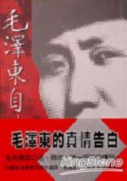 毛澤東自傳
