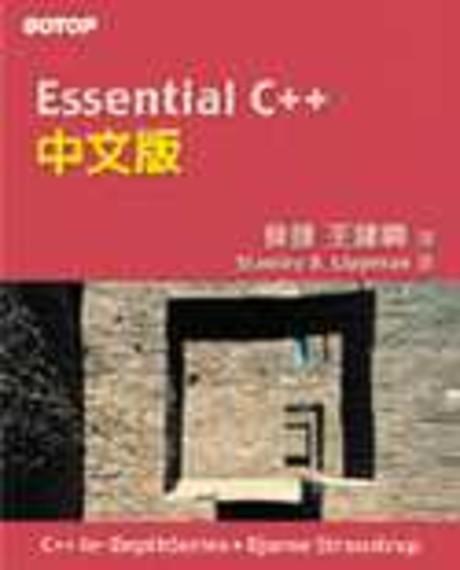 Essential C++ 中文版