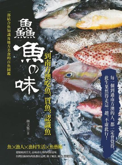 鱻魚の味: 到南方澳吃魚、買魚、認識魚