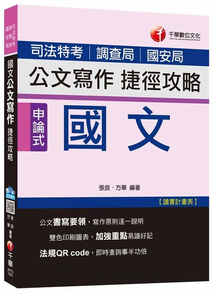 國文: 公文寫作捷徑攻略(司法)