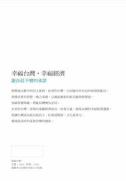 幸福台灣.幸福經濟 ~ 謝長廷不變的承諾