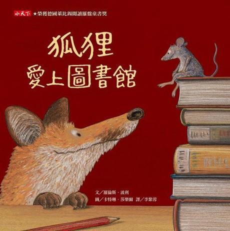 狐狸愛上圖書館(精裝)