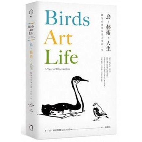 鳥、藝術、人生