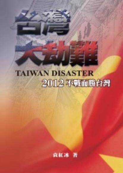 台灣大劫難