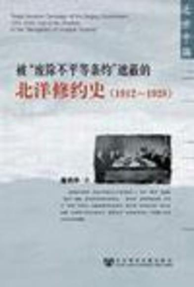 """被""""废除不平等条约""""遮蔽的北洋修约史(1912-1928)"""