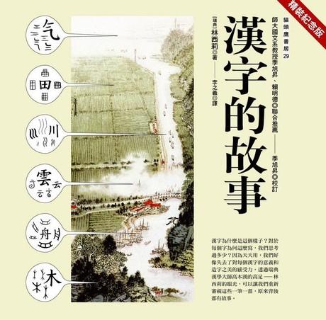 漢字的故事