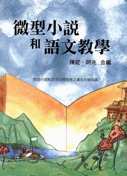 微型小說和語文教學