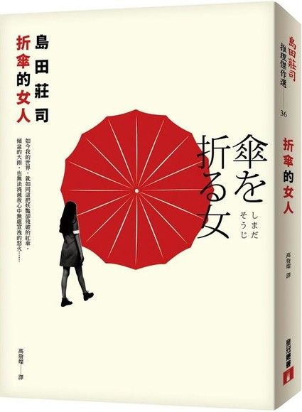 折傘的女人