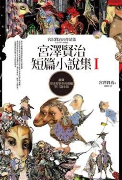 宮澤賢治短篇小說集Ⅰ(收錄要求特別多的餐廳等17篇短篇小說)