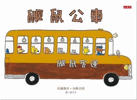 鼴鼠公車(精裝)