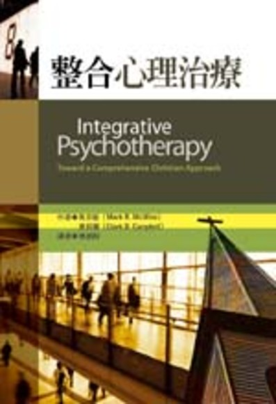 整合心理治療